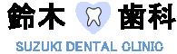 予防歯科、ホワイトニング、茨城県土浦市の鈴木歯科